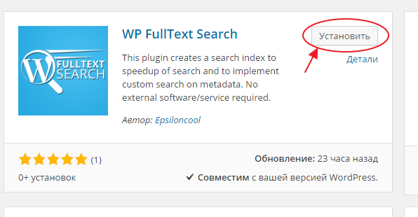 wp fulltext search installation