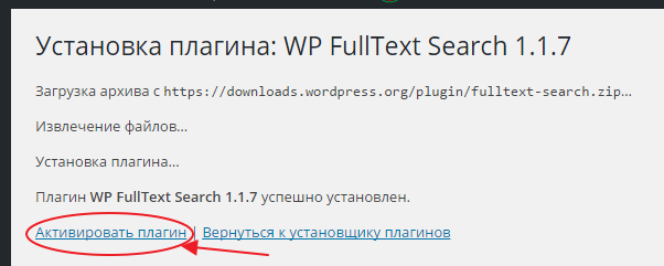 WP FullText Search install