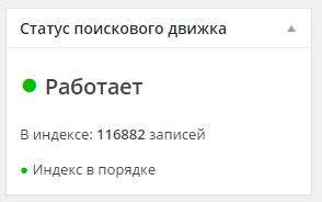 fulltext index status