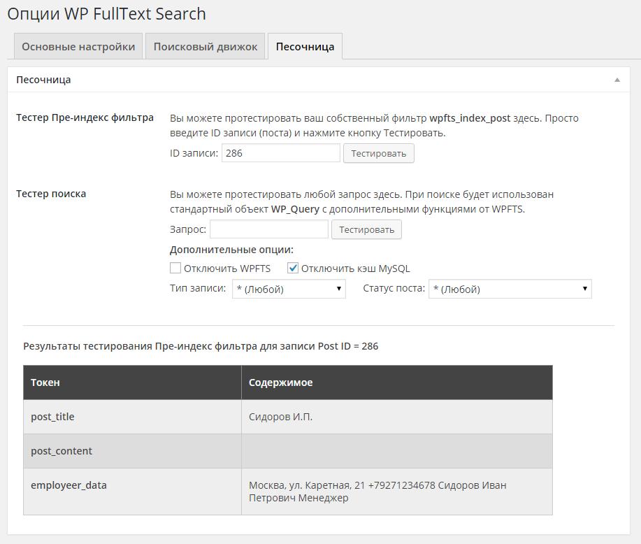 wordpress search by meta data